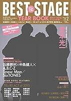 BEST STAGE (ベストステージ) 2016年 02月号 [雑誌]