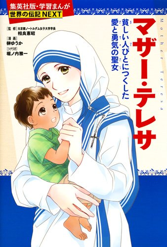 マザー・テレサ 貧しい人々に尽くした 愛と勇気の聖女 (学習まんが 世界の伝記NEXT)