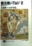魔法使いTai!〈2〉薫風のメモリー (富士見ファンタジア文庫)