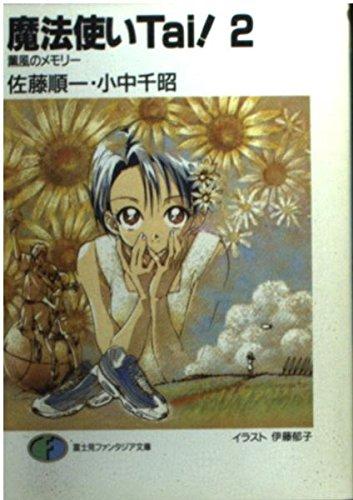 魔法使いTai!〈2〉薫風のメモリー (富士見ファンタジア文庫)の詳細を見る