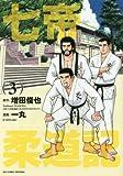 七帝柔道記 3 (ビッグコミックス)