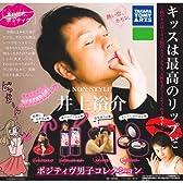 カプセル NON STYLE 井上裕介 ポジティヴ男子コレクション 全4種セット