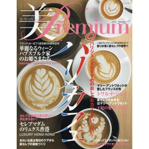 美premium(美プレミアム) No.17 2016 Summer 2016年 08 月号 [雑誌]: 季刊プリ*フラ 増刊