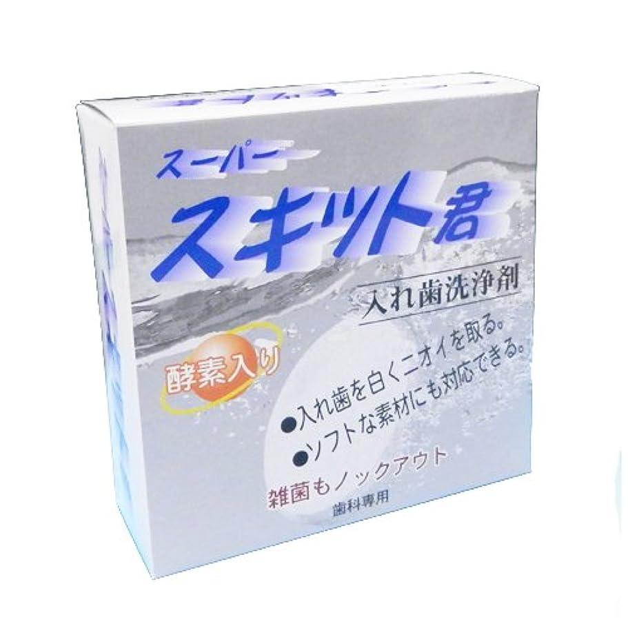 ストライプパウダー昼食スーパー スキット君 入れ歯洗浄剤 48錠入