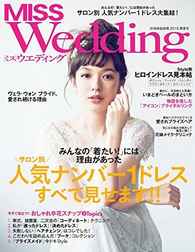 MISS ウエディング 2018 春夏号 [雑誌]...