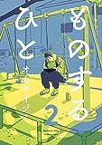ものするひと コミック 1-2巻セット