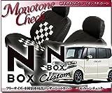 ホンダ N BOX/N BOX Custom H27.1~専用シートカバー  Monotone check