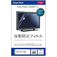メディアカバーマーケット AVOX ADP-1620MK (15インチ[345mm x 195mm])機種用 【反射防止液晶保護フィルム】