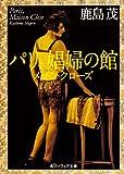パリ、娼婦の館  メゾン・クローズ (角川ソフィア文庫)