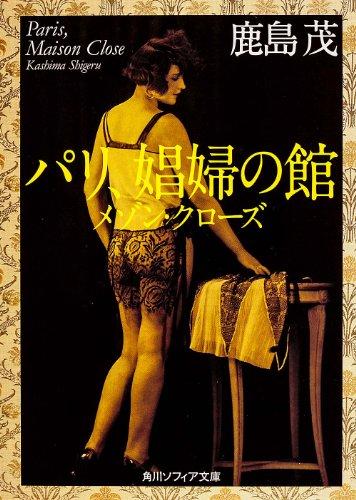パリ、娼婦の館  メゾン・クローズ (角川ソフィア文庫)の詳細を見る