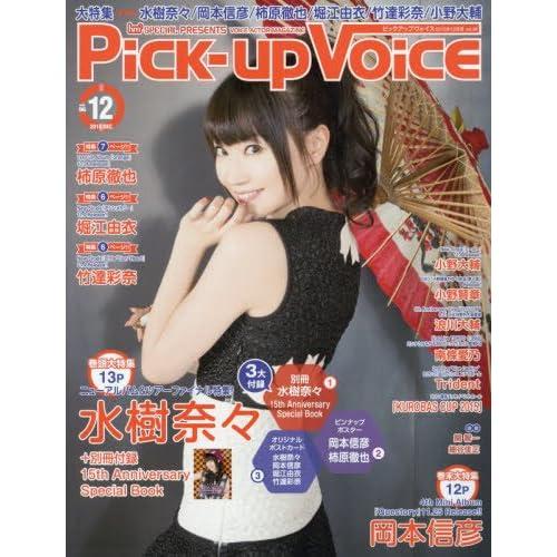 Pick-up Voice(ピックアップボイス) 2015年 12 月号 [雑誌]