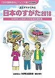 日本のすがた2018