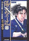 陽炎の辻 居眠り磐音(11) (アクションコミックス)