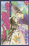 華麗なる愛の歴史絵巻(4) 空より花の散りくるは