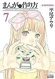 まんがの作り方(7) (RYU COMICS)