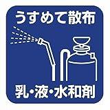 住友化学園芸 STサプロール乳剤 30ml[HTRC 3] 画像