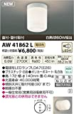 KOIZUMI(コイズミ照明) 【工事必要】 アウトドアライト LED軒下シーリング・浴室灯 【白熱球60W相当】 AW41862L