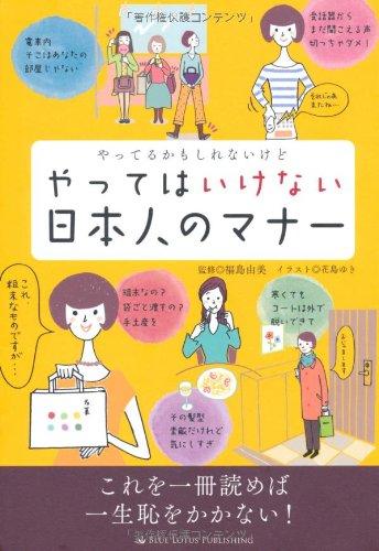 やってるかもしれないけど やってはいけない日本人のマナーの詳細を見る