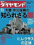 週刊ダイヤモンド 2005年9/3号 [雑誌]