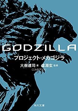 GODZILLA プロジェクト・メカゴジラ (角川文庫)