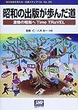 昭和の出版が歩んだ道―激動の昭和へTime TRaVEL (本の未来を考える=出版メディアパル)