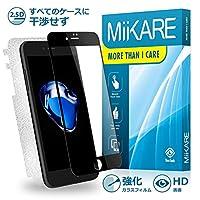 iphone8/iphone7用「ケースに干渉せず 豊かな映像を再現 気泡0」MiiKARE 強化ガラスフィルム 透過率 光沢 気泡0 指紋防止 飛散防止 (iphone8/iphone7, 黒(2.5D))