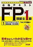 合格テキスト FP技能士1級 (1) ライフプランニングと資産計画・リスク管理 2019-2020年 (よくわかるFPシリーズ)
