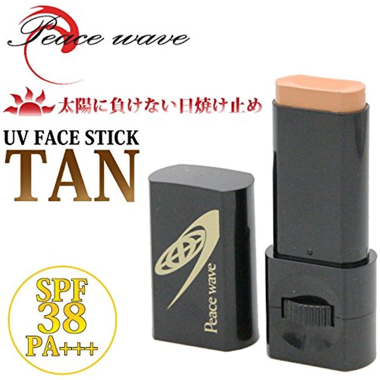チャンピオンシップマウス干渉するPEACE WAVE(ピースウェーブ) 日焼け止め UV FACE STICK SPF38 フェイススティック タン
