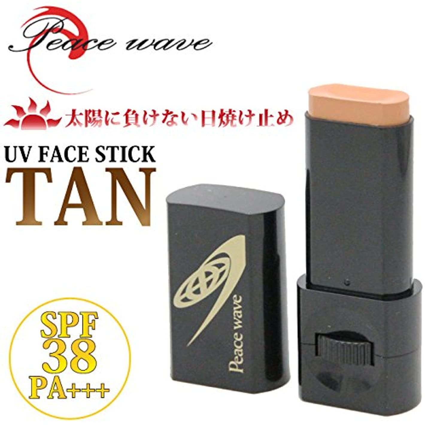 環境配列自殺PEACE WAVE(ピースウェーブ) 日焼け止め UV FACE STICK SPF38 フェイススティック タン