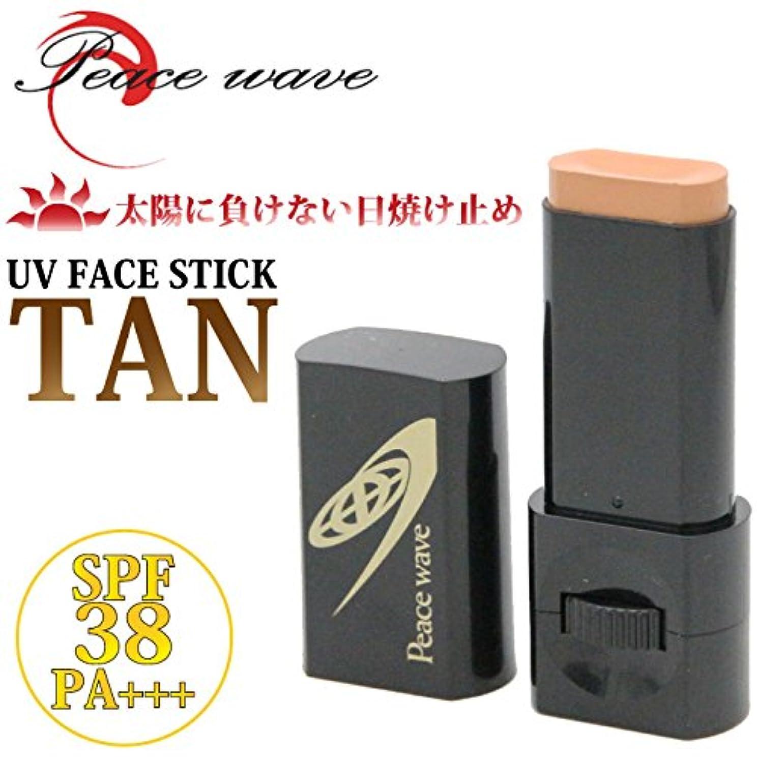 ひばり文芸十分ですPEACE WAVE(ピースウェーブ) 日焼け止め UV FACE STICK SPF38 フェイススティック タン