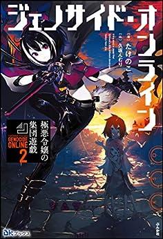 [たけのこ] ジェノサイド・オンライン 第01-02巻