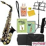 アルトサックス サクラ楽器オリジナル 初心者入門セット/限定ブラックカラー