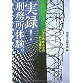 実録!刑務所体験。 (宝島SUGOI文庫)