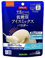 ロカボスタイル 低糖質アイスミックス 濃厚バニラ味 50g 40食入 ◆