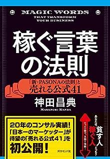 稼ぐ言葉の法則「新・PASONAの法則」と売れる公式41