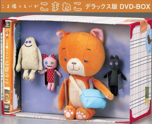こま撮りえいが こまねこ デラックス版 DVD-BOXの詳細を見る