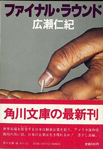ファイナル・ラウンド (1982年) (角川文庫)の詳細を見る