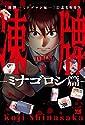 凍牌 ~ミナゴロシ篇~(1): ヤングチャンピオン・コミックス (ヤングチャンピオンコミックス)