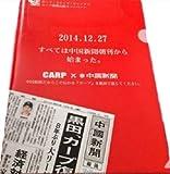 広島東洋カープ(carp)広島カープ×中国新聞限定  黒田博樹 カープ復帰記念クリアファイル 3