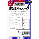 能率 プチペイジェム 手帳 リフィル 2019年 4月始まり ウィークリー 2週間横ケイ インデックス付 ミニ6 PD059