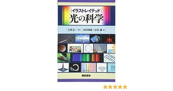 イラストレイテッド光の科学 田所 利康 石川 謙 大津 元一 本