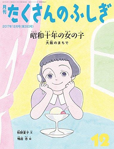昭和十年の女の子 大阪のまちで (月刊たくさんのふしぎ2017年12月号)