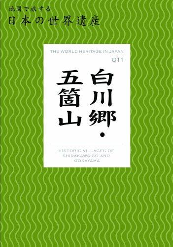 白川郷・五箇山 地図で旅する日本の世界遺産 11