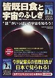 """皆既日食と宇宙のふしぎ―""""謎""""がいっぱいの宇宙を知ろう! (SAKURA・MOOK 66)"""