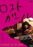 ロストガール[DVD]