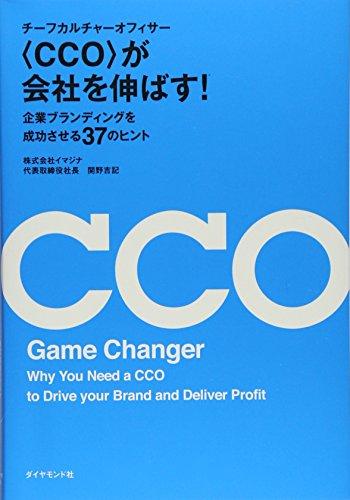 チーフカルチャーオフィサー <CCO>が会社を伸ばす! ---企業ブランディングを成功させる「37」のヒント (伸びる会社は月曜の朝がいちばん楽しいシリーズ)の詳細を見る