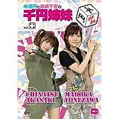 米澤円と赤崎千夏の千円姉妹 Vol.4 [DVD]