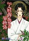 鬼談人形師雨月の百物語 ~13巻 (櫂広海)