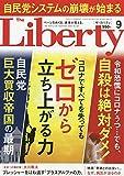 ザ・リバティ 2020年 09 月号 [雑誌]