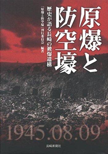 原爆と防空壕―歴史が語る長崎の被爆遺構